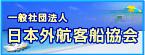 一般社団法人 日本外航客船協会